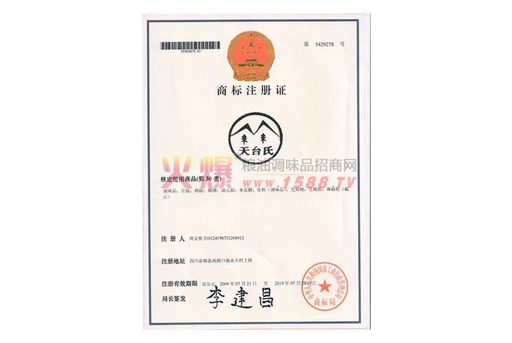 天台氏商标注册证