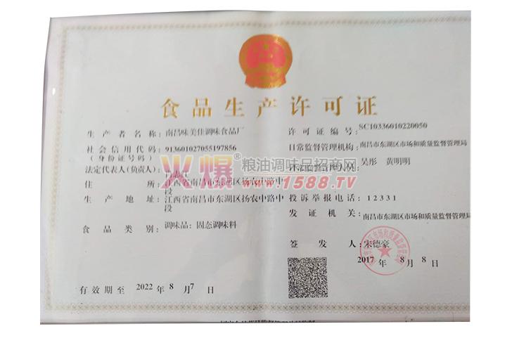 食品生产许可证-南昌味美佳调味食品厂