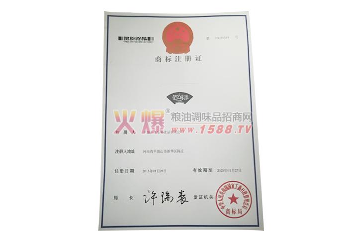 佰味添商标注册证
