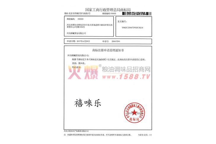 禧��乐商标注册