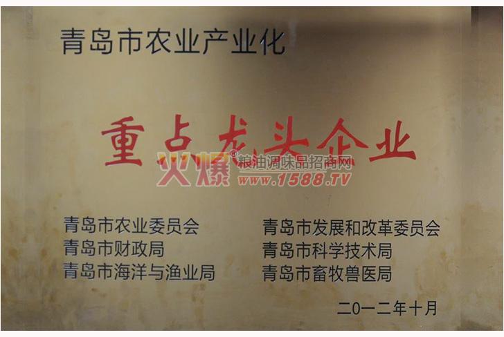 青岛市农业产业化――重点龙头企业-青岛吴昊植物油有限公司