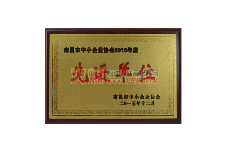 2015年度先进单位-江西省家泰粮油科技有限公司
