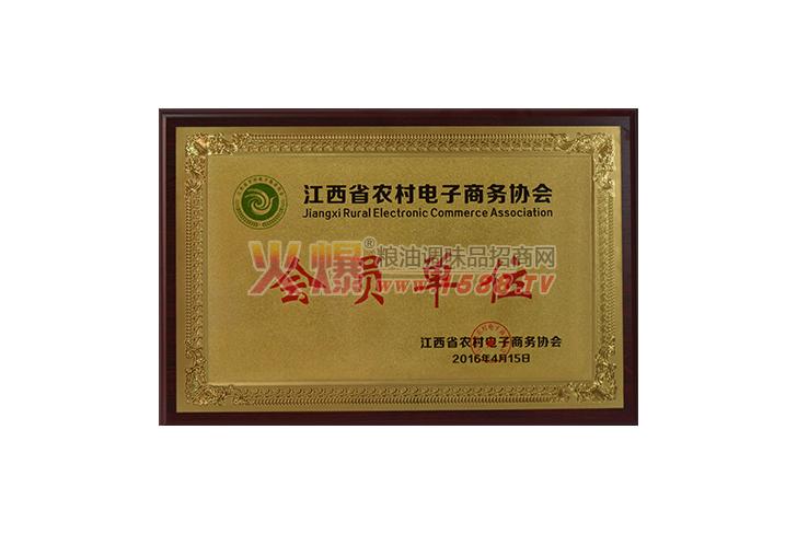 会员单位-江西省家泰粮油科技有限公司
