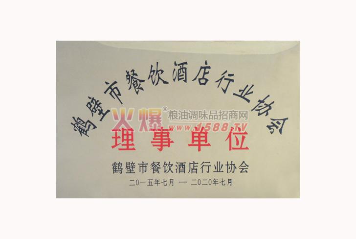 鹤壁市餐饮酒店行业协会理事单位-淇花食用油有限公司