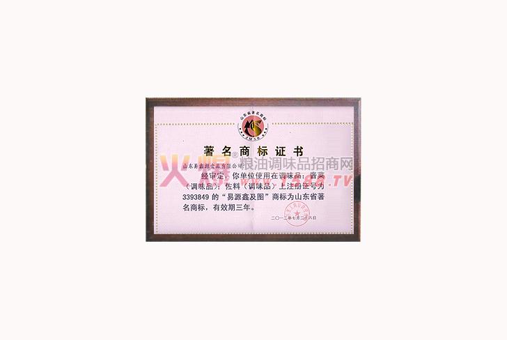 著名商标证书-山东易源鑫食品有限公司