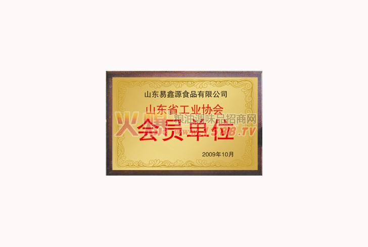 会员单位-山东易源鑫食品有限公司