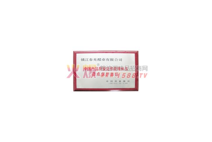中国产品质量信用管理体系重点保护单位