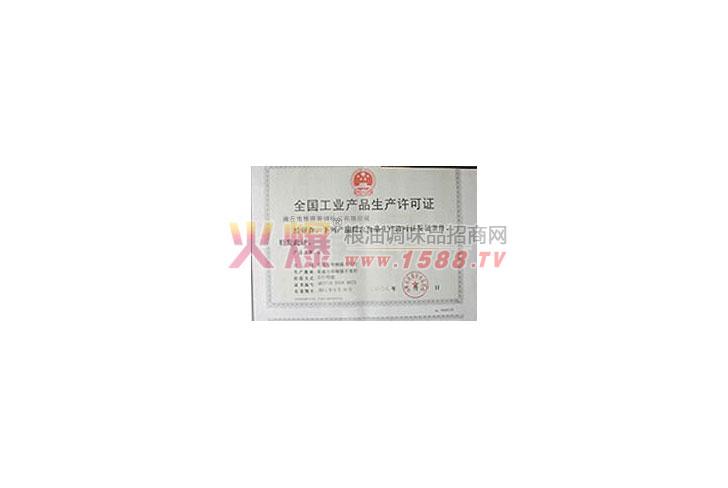 全国工业生产许可-商丘市豫膳香调味品有限公司