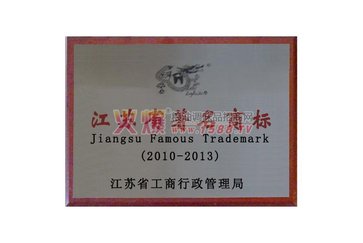 江苏省著名商标-徐州市龙头山酿造有限公司