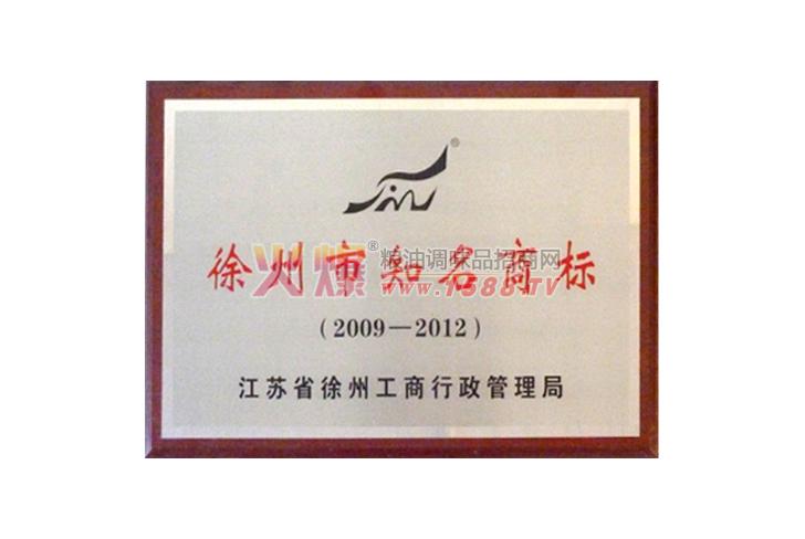 徐州市知名商标
