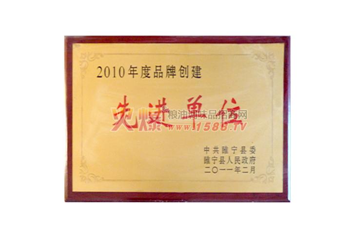 2010年度品牌创建先进单位-徐州市龙头山酿造有限公司