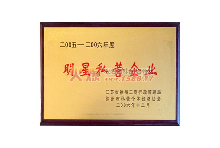 明星私营企业-徐州市龙头山酿造有限公司
