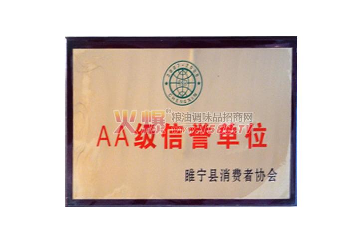 AA级信誉单位-徐州市龙头山酿造有限公司