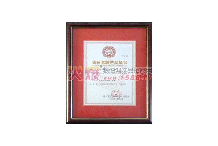 徐州名牌产品证书-徐州市龙头山酿造有限公司
