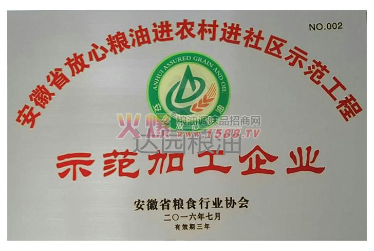 安徽省放心粮油示范加工企业