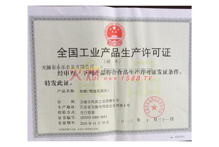 鸡精生产许可证