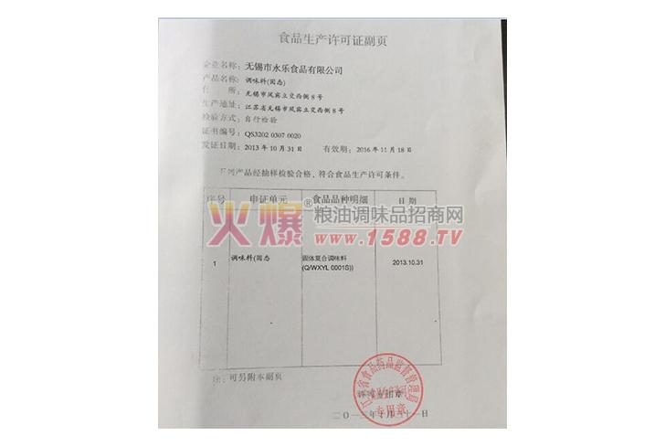 调味料生产许可证副页