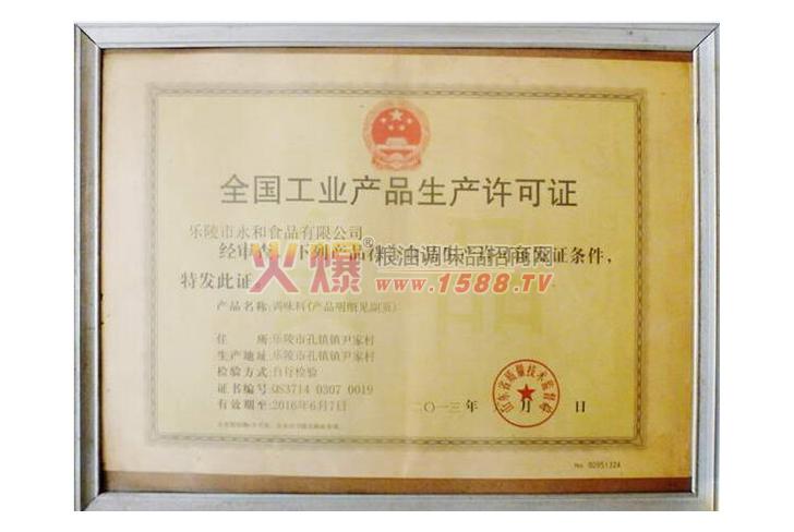 调味料全国工业产品生产许可证