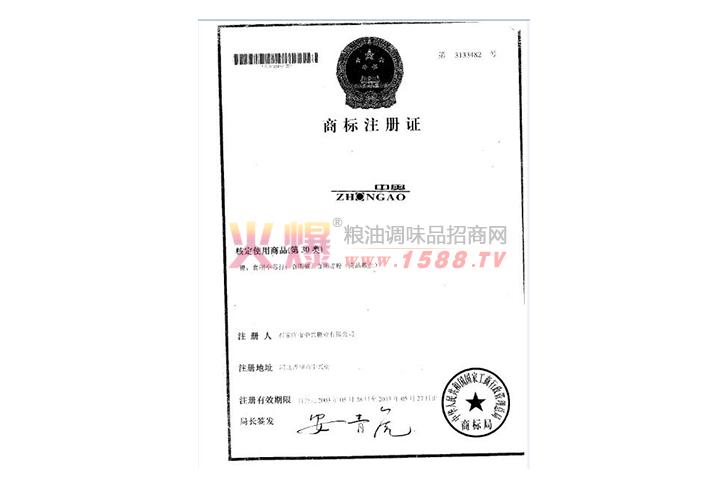 中奥商标注册证