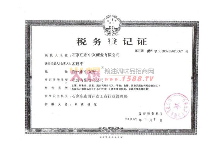 中兴糖业税务登记证