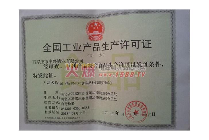糖生产许可证