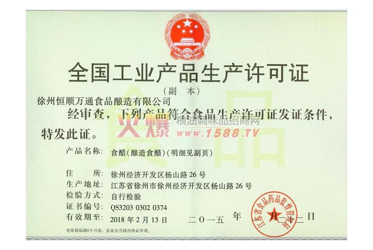 食醋生产许可证