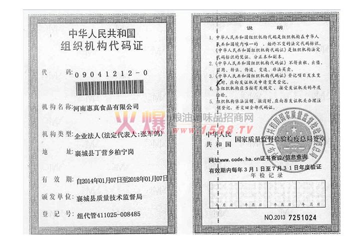 惠真组织机构代码证