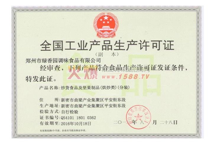 炒货食品生产许可证