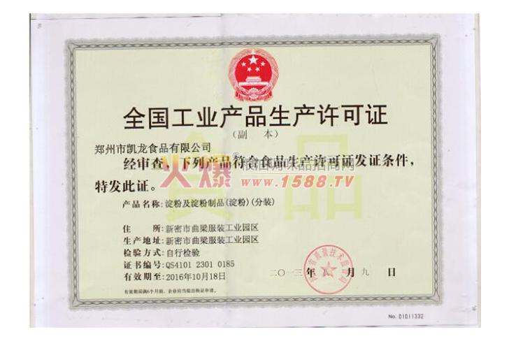 淀粉及淀粉制品生产许可证