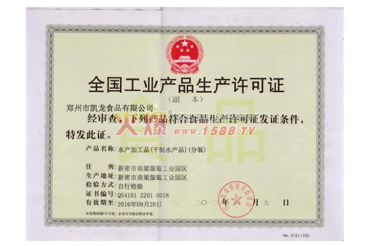 水产加工品生产许可证