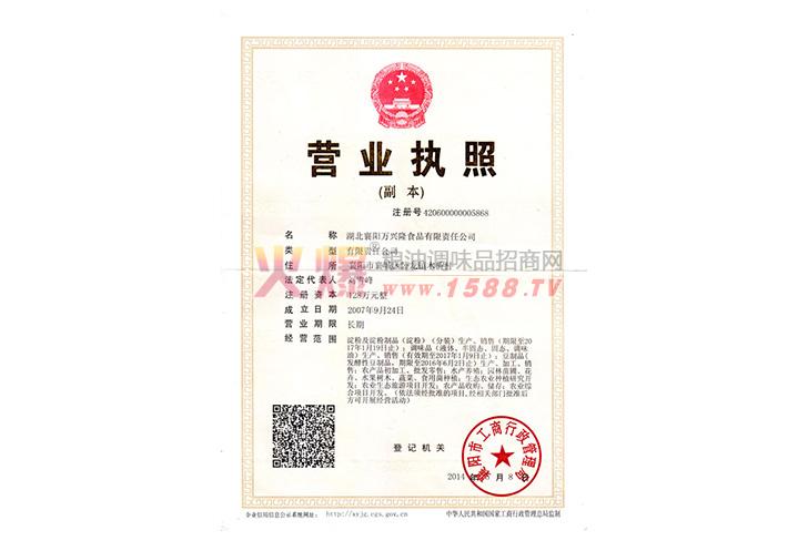 营业执照 -湖北襄阳万兴隆食品有限责任公司
