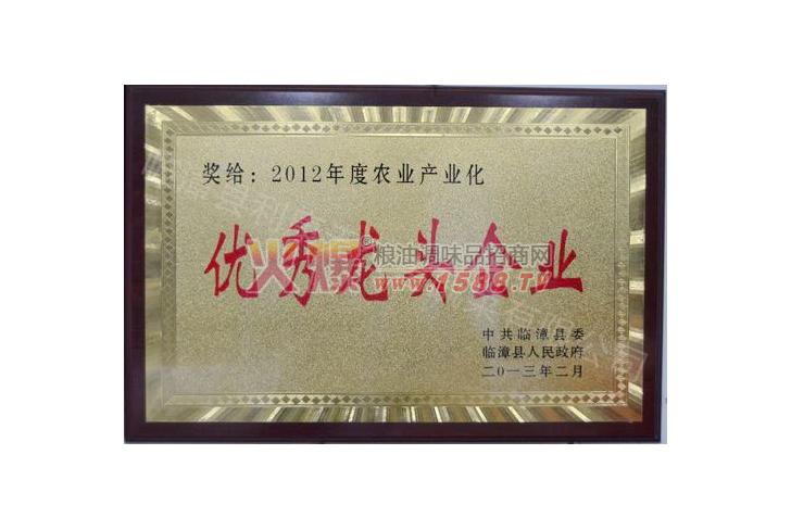 2012年度优秀龙头企业-河北三木农业科技有限公司