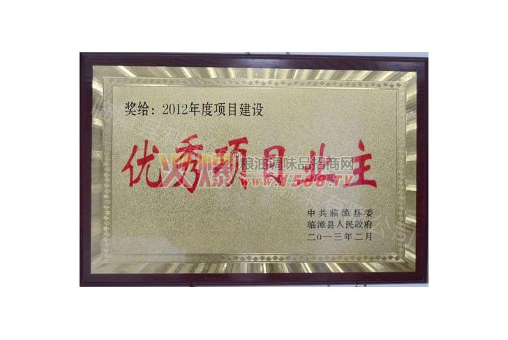 2012年度优秀项目业主-河北三木农业科技有限公司