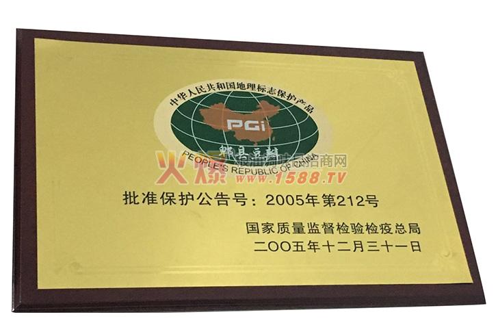 中华人民共和国地理标志保护产品