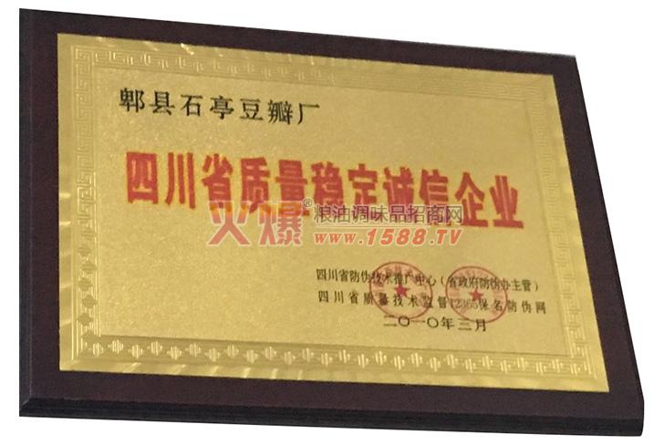 四川省质量稳定诚信企业