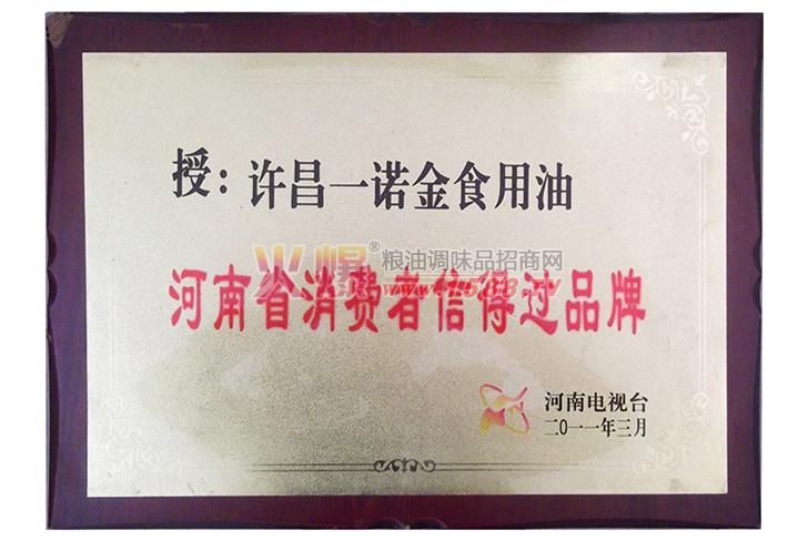 河南省消费者信得过品牌