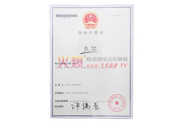 良谷商标注册证-许昌市建安区嘉祥食用油厂