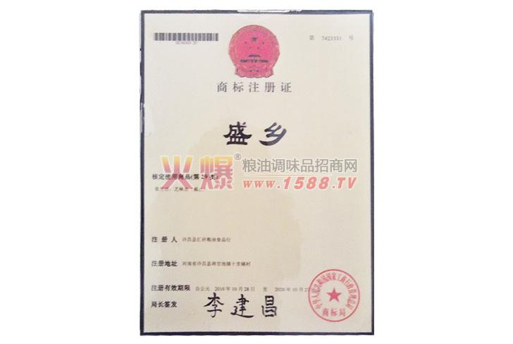 盛乡商标注册证-许昌市建安区嘉祥食用油厂