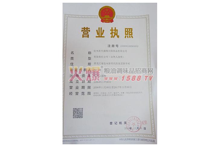 营业执照-佳木斯市盛梅火锅食品有限公司