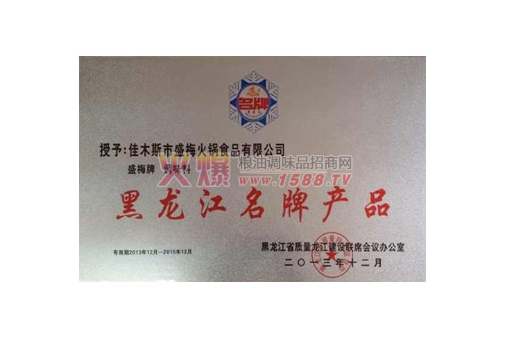 2013黑龙江名牌产品