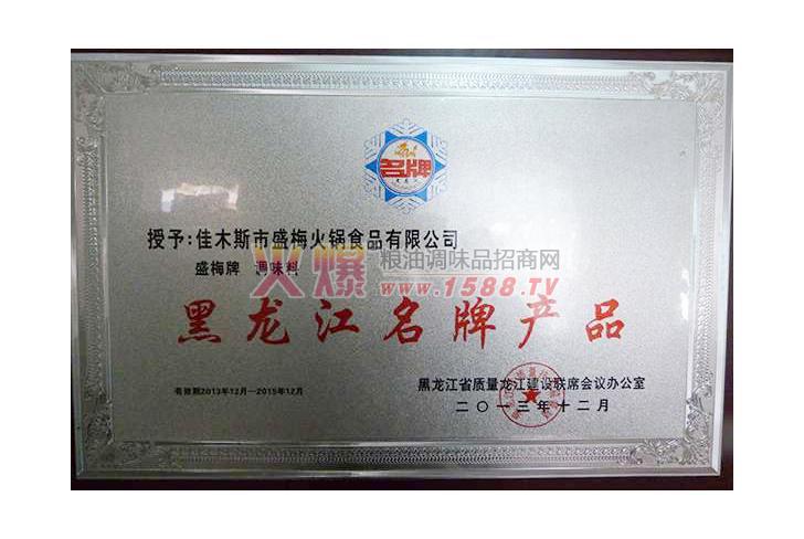 2013年黑龙江名牌产品