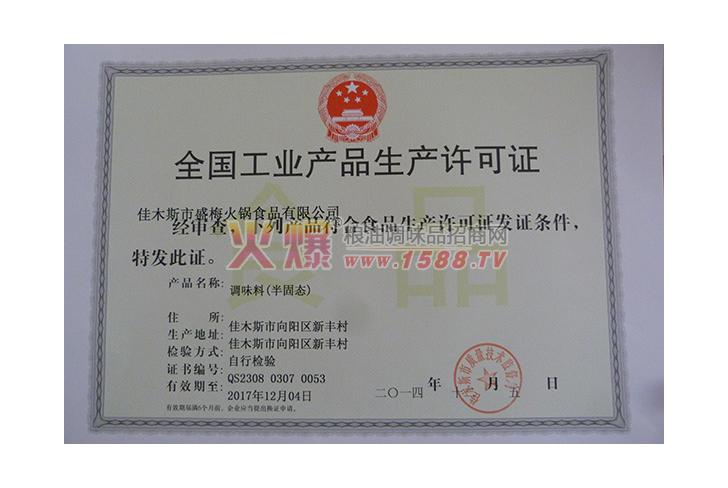 全国工业产品生产许可证(调味料)-佳木斯市盛梅火锅食品有限公司