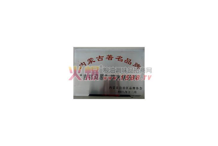内蒙古著名品牌-内蒙古至味食品有限责任公司