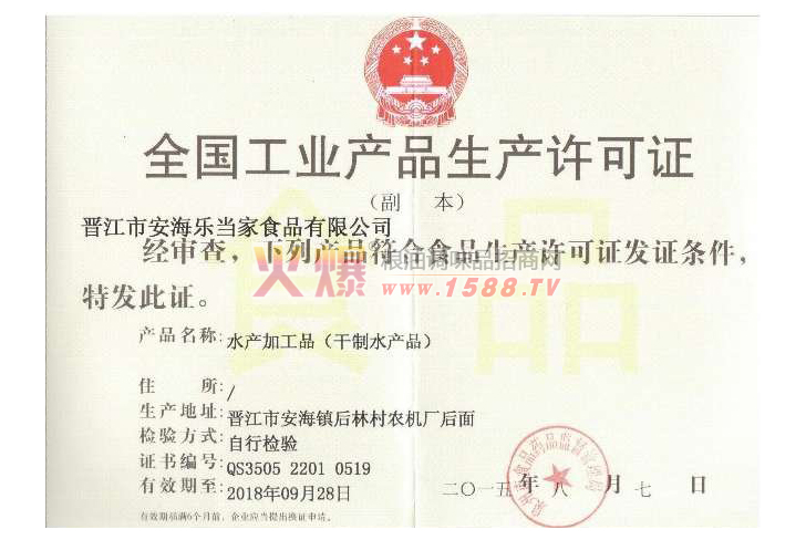 全国工业产品生产许可证―水产加工品