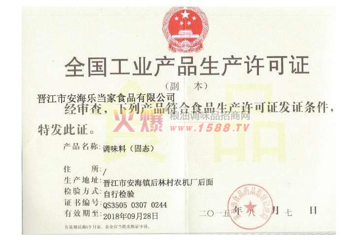 全国工业产品生产许可证―调味料