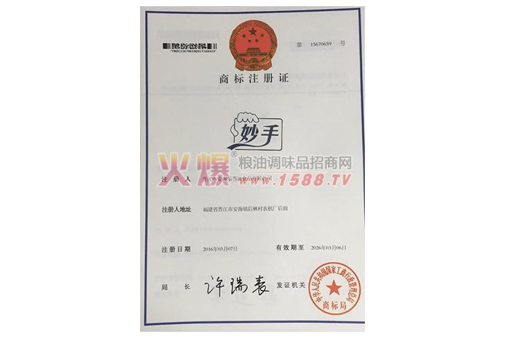 商标注册证―妙手