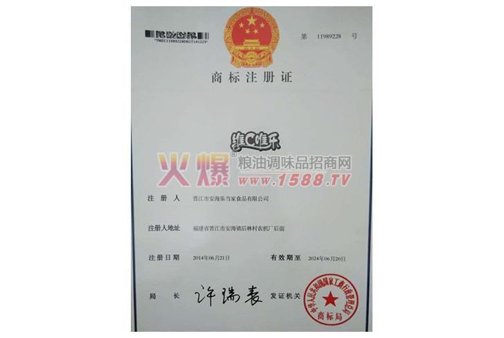 商标注册证―维C唯乐-晋江市安海乐当家食品有限公司