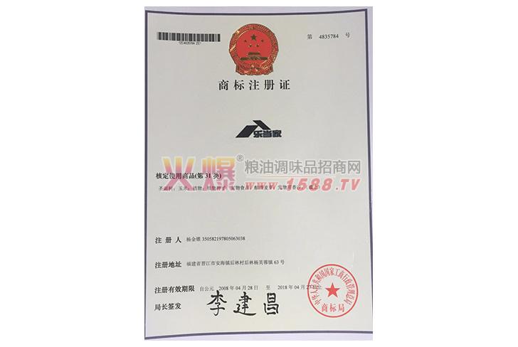 商标注册证―乐当家-晋江市安海乐当家食品有限公司