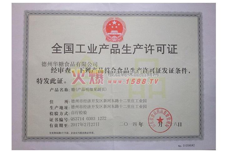全国工业产品生产许可证—糖