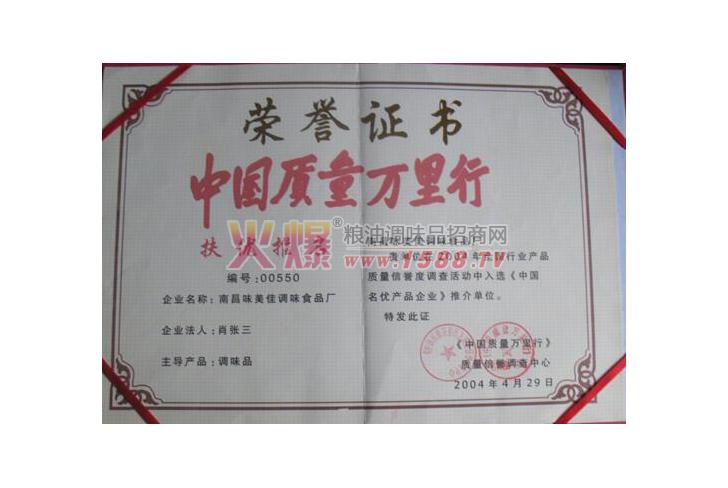 中国质量万里行-南昌味美佳调味食品厂
